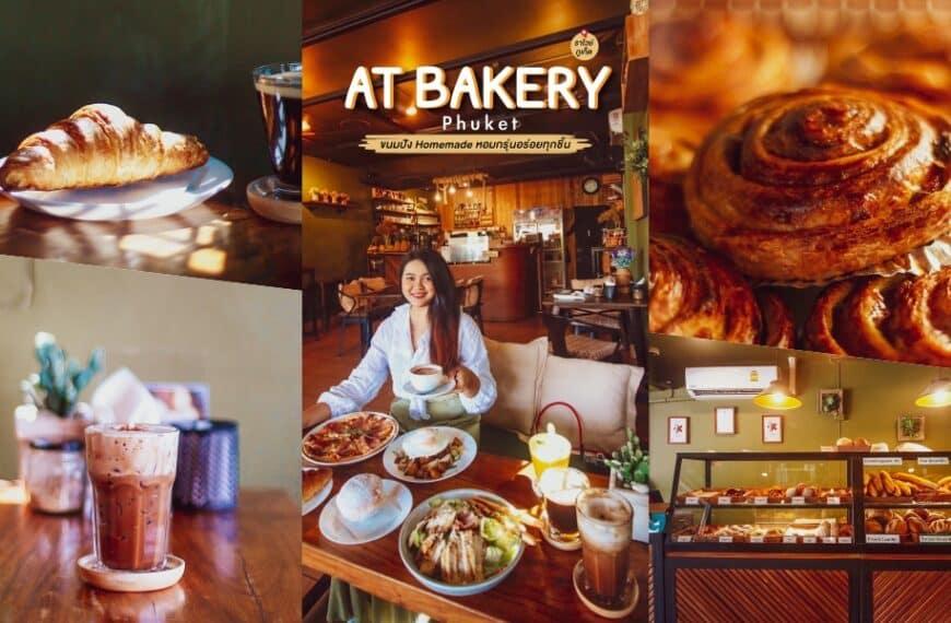 At Bakery Phuket ราไวย์ ภูเก็ต