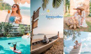 รีวิว Day Pass ที่ Thavorn Beach Village Resort Spa Phuket