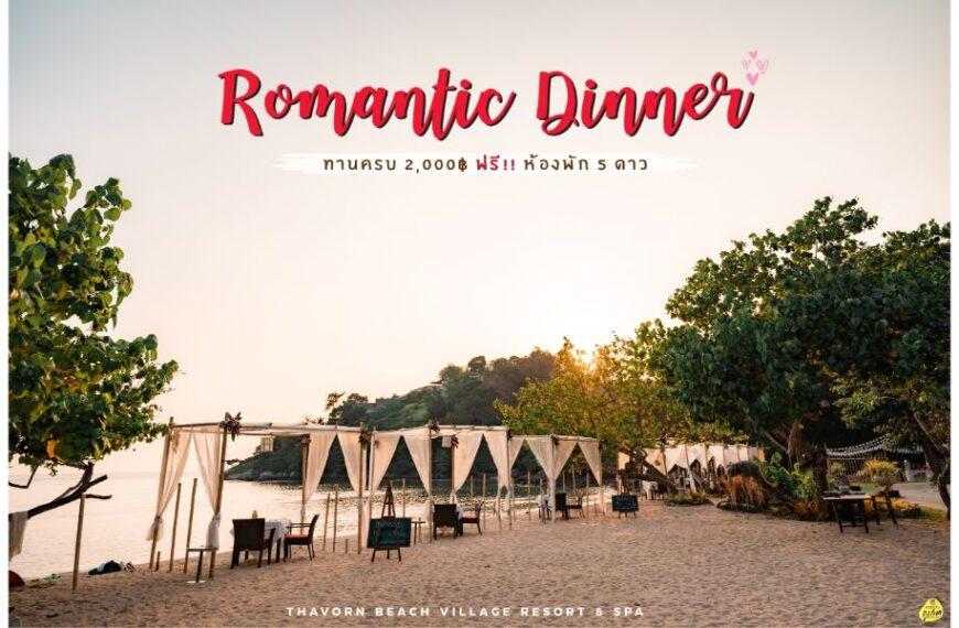 รีวิว Romantic Dinner at Thavorn Beach Village Resort Spa Phuket