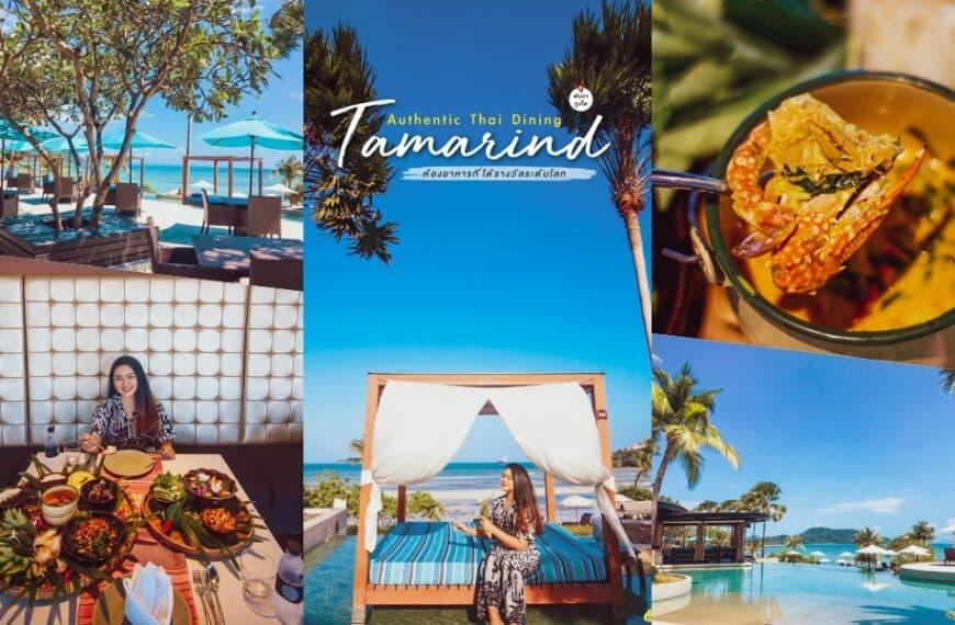 ห้องอาหาร Tamarind ที่ Pullman Phuket Panwa Beach Resort