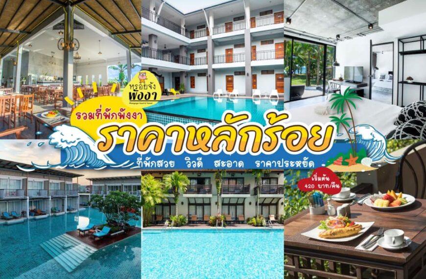 9 ที่พักเขาหลัก 2021 ราคาคนไทย ด่วนส่วนลดพิเศษ จากหรอยจังพังงา