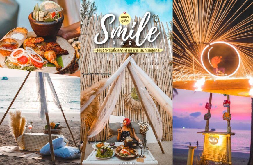 Smile Restaurant and bar กมลา Phuket