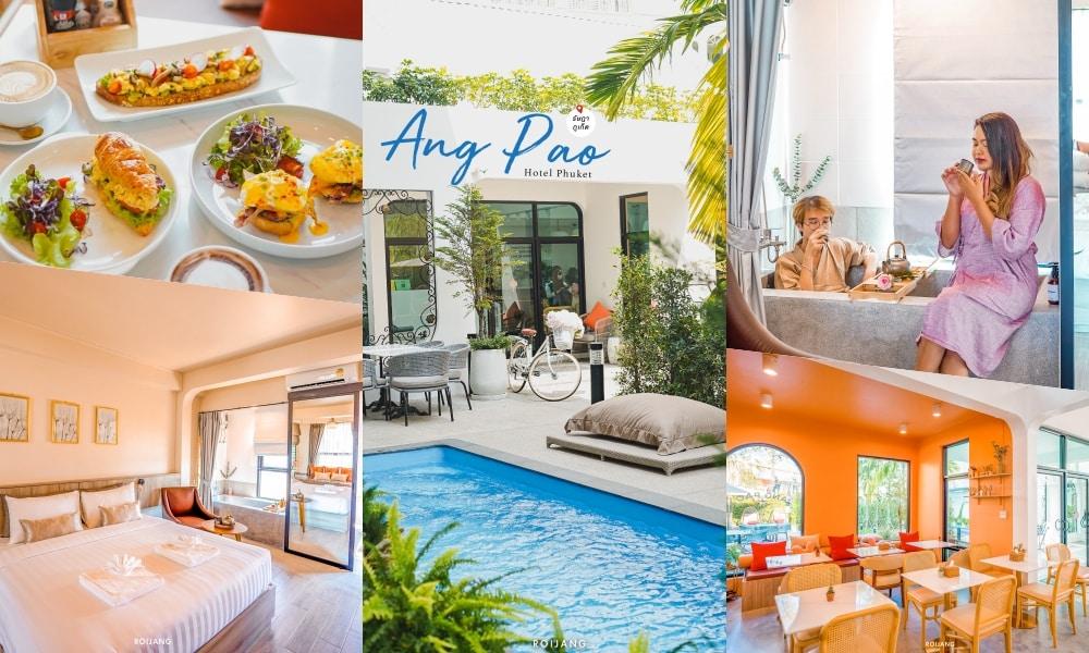 Ang Pal Hotel Phuket ภูเก็ต