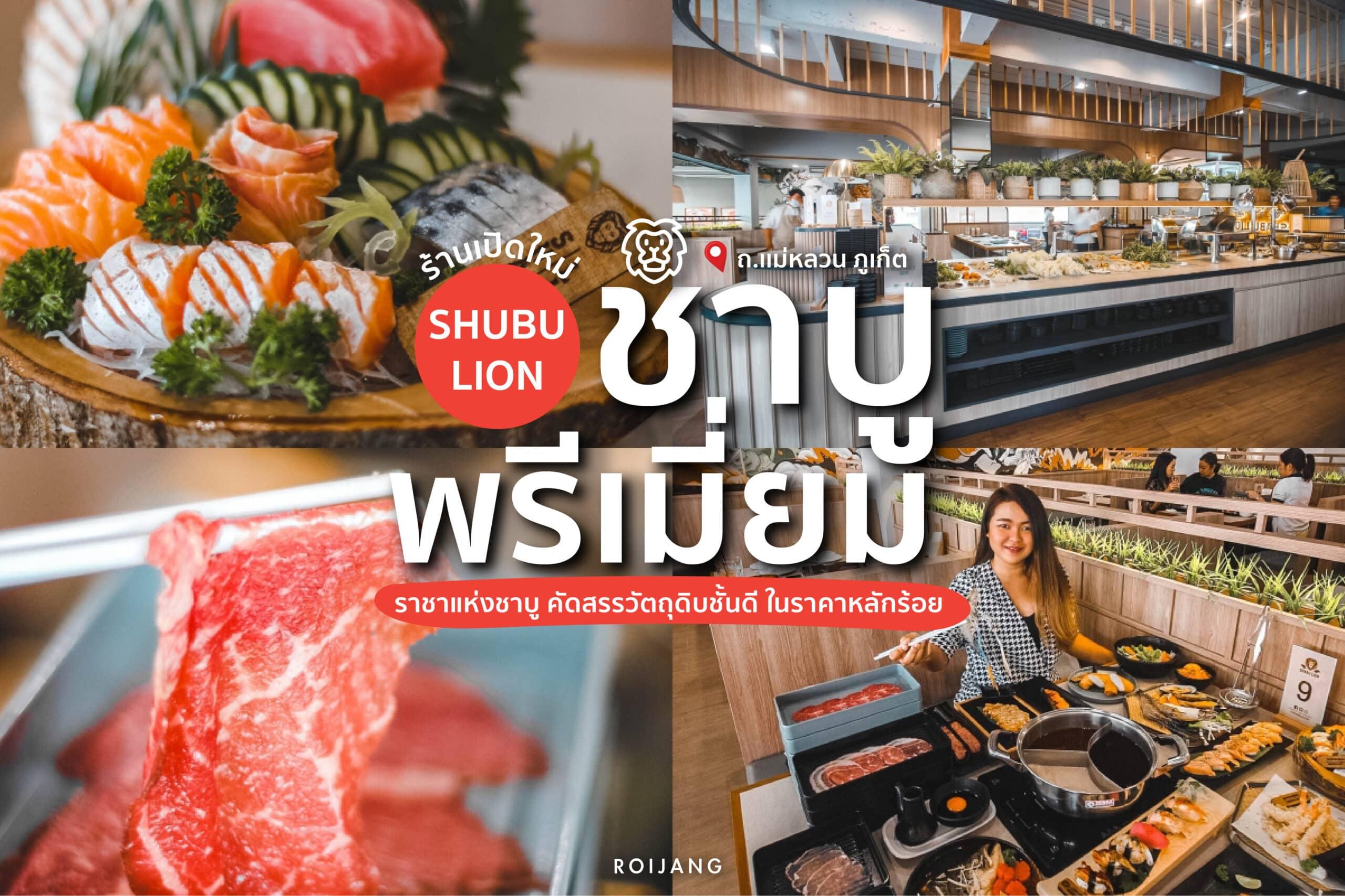 Shabu Lion Premium shabu and japanese buffet Phuket