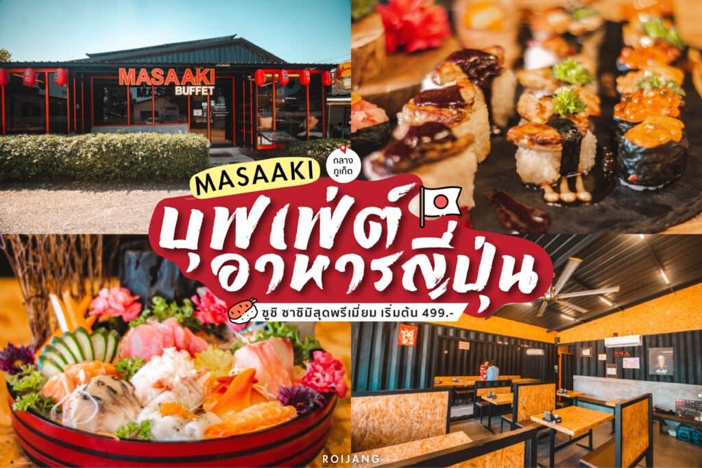 Masaaki Japanese Premium Buffet ถลาง ภูเก็ต