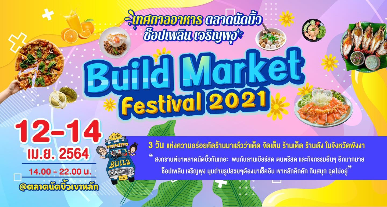 ตลาด Build Market Festival 2021 เขาหลัก พังงา