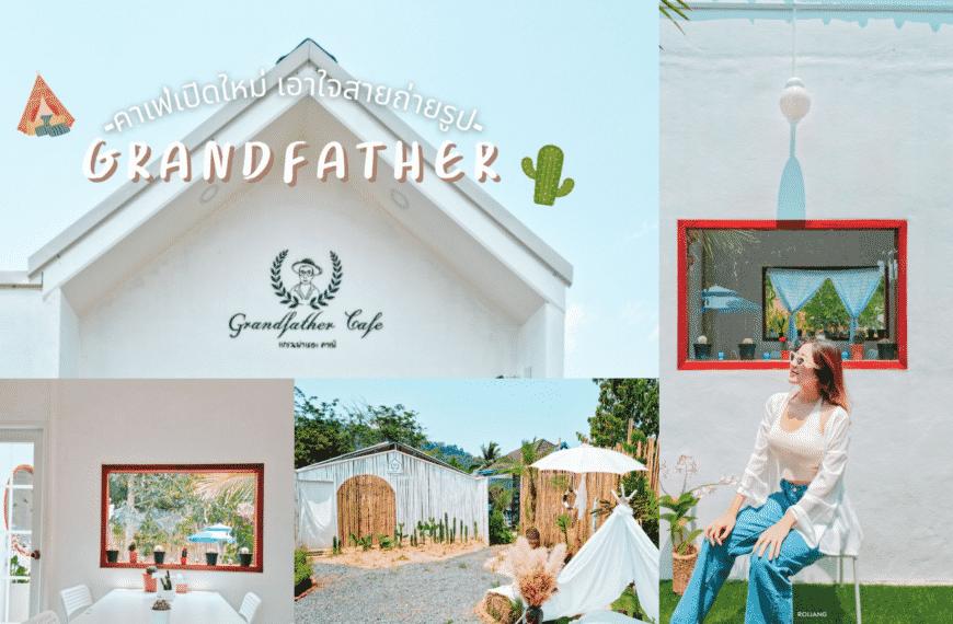 Grandfather Cafe ทุ่งคาโงก พังงา