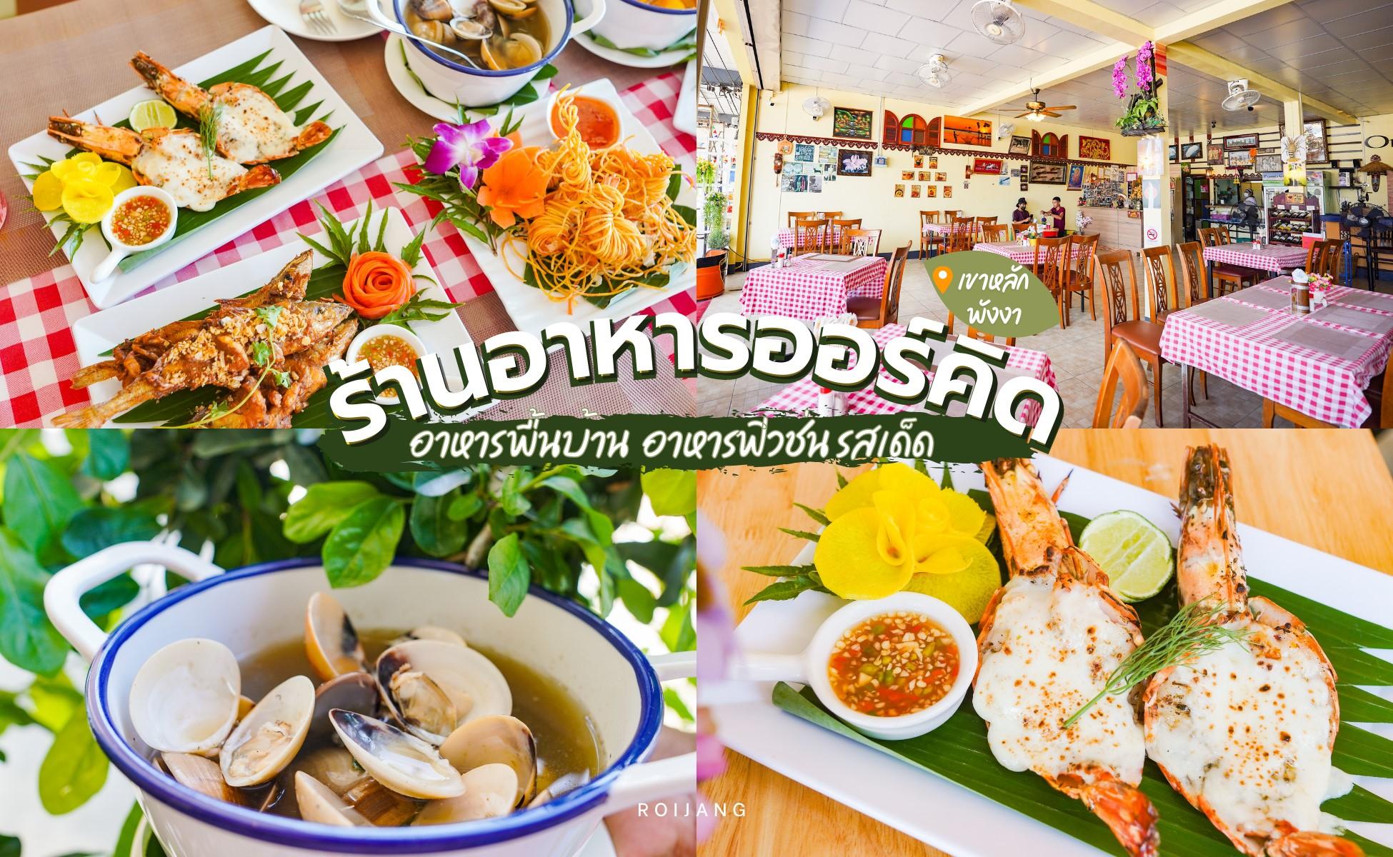 ร้านอาหาร Orchid Restaurant Khaolak พังงา
