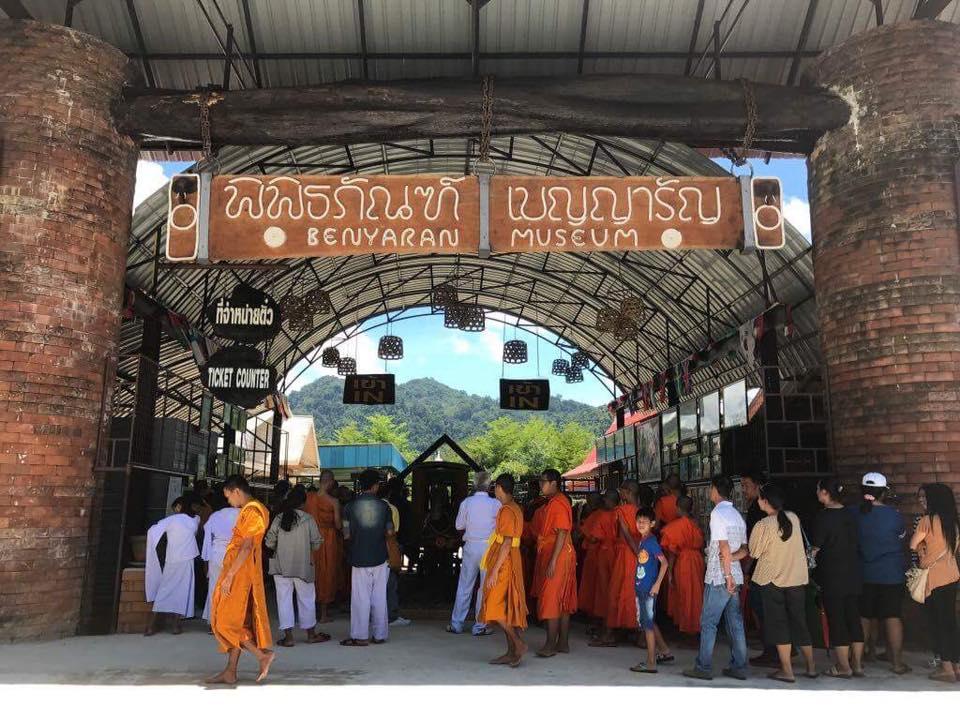 พิพิธภัณฑ์เบญญารัญ เมืองพังงา