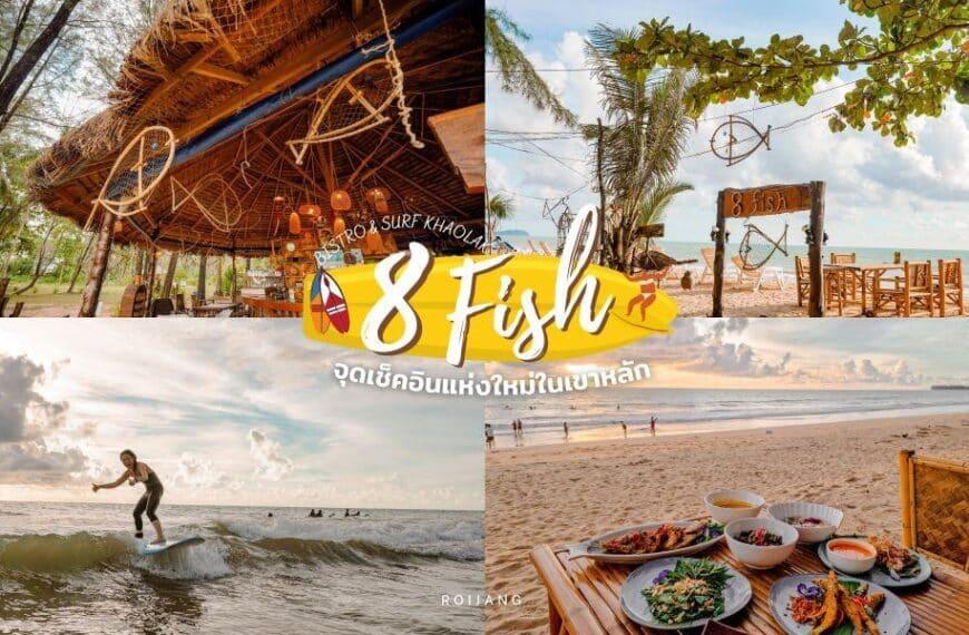 8 Fish Bistro and Surf Khaolak จุดเช็คอินใหม่ พังงา
