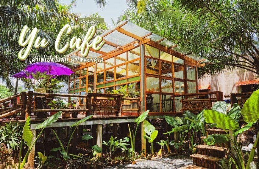 YU CAFE กาแฟของคุณ ร้านกาแฟ พังงา