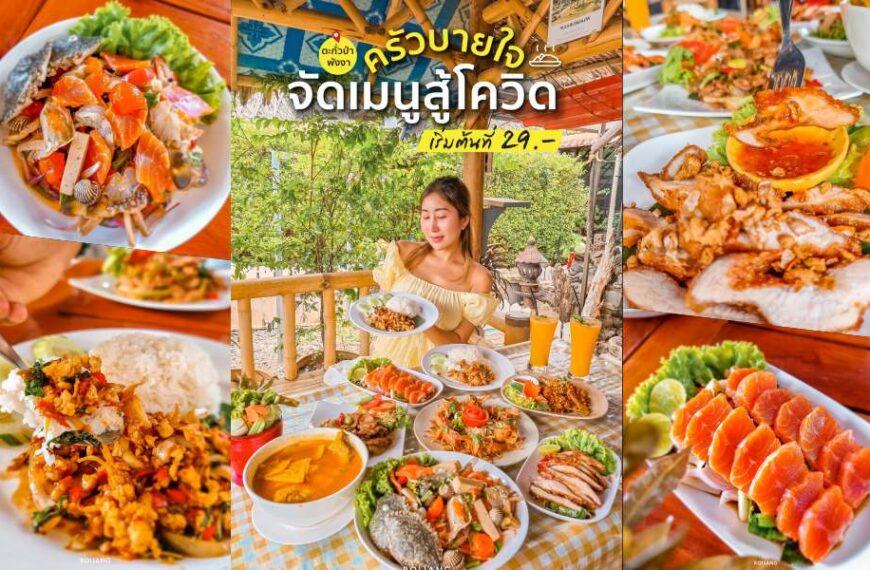 ครัวบายใจ Bay Jai Restaurant ตะกั่วป่า พังงา