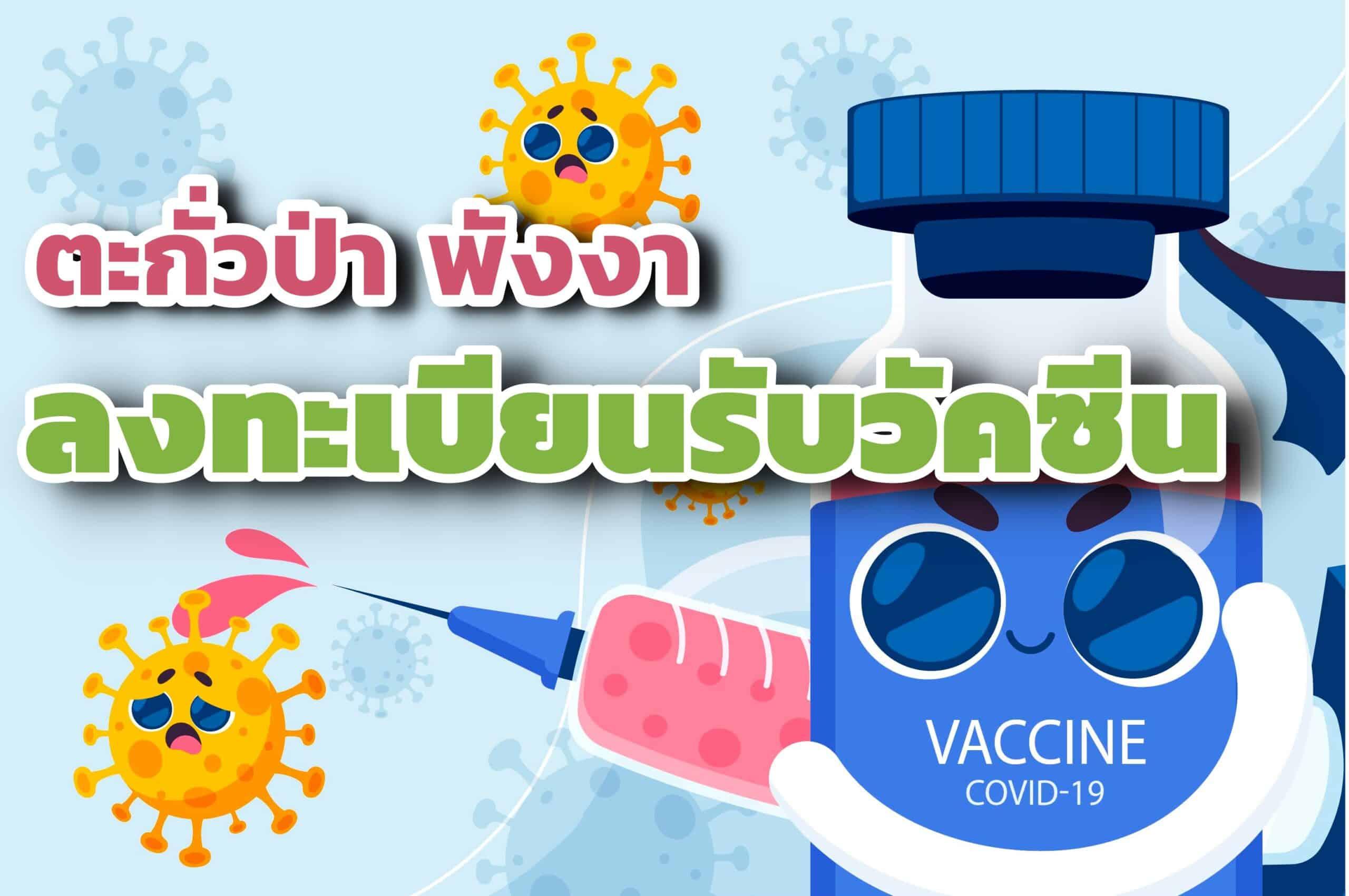 ลงทะเบียนวัคซีน ตะกั่วป่า