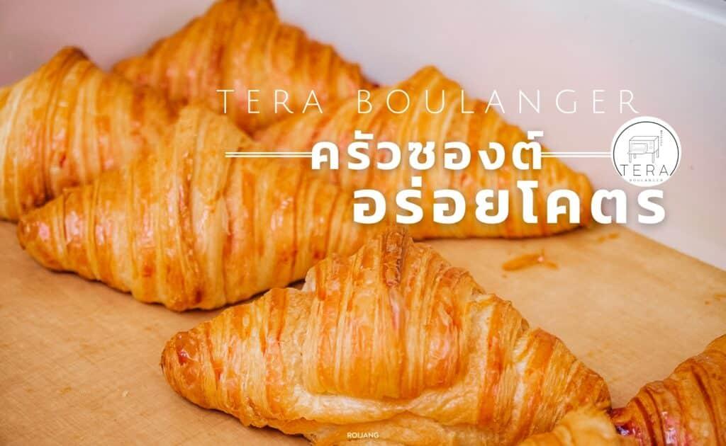 รีวิว ครัวซองต์ ร้าน Tera Boulanger ภูเก็ต