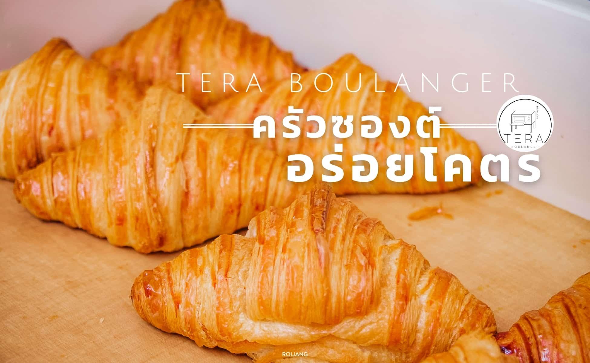 รีวิว ครัวซองต์ ร้าน Tera.boulanger ภูเก็ต