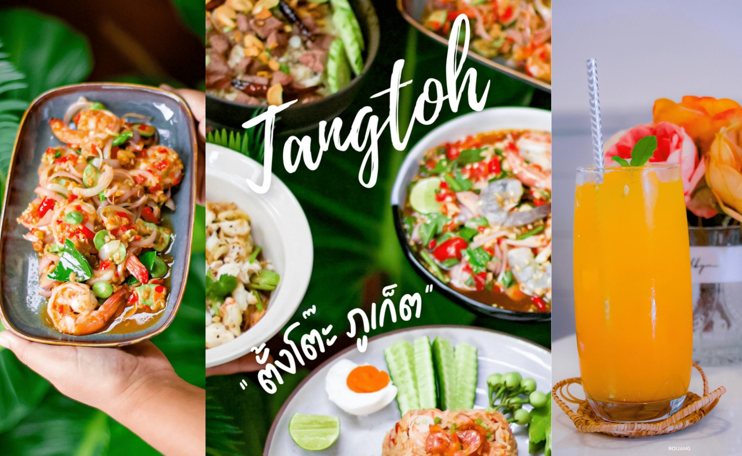 ตั้งโต๊ะ Tangtoh  Restaurant ฉลอง ภูเก็ต