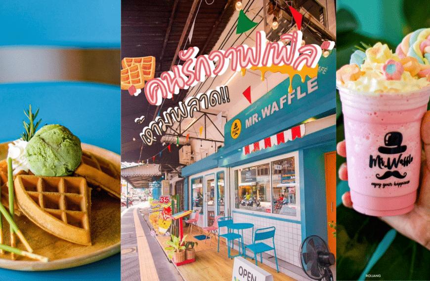 ร้าน Mr.Waffle Cafe รัษฏา ภูเก็ต