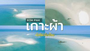 เกาะผ้า พังงา มัลดีฟส์เมืองไทย