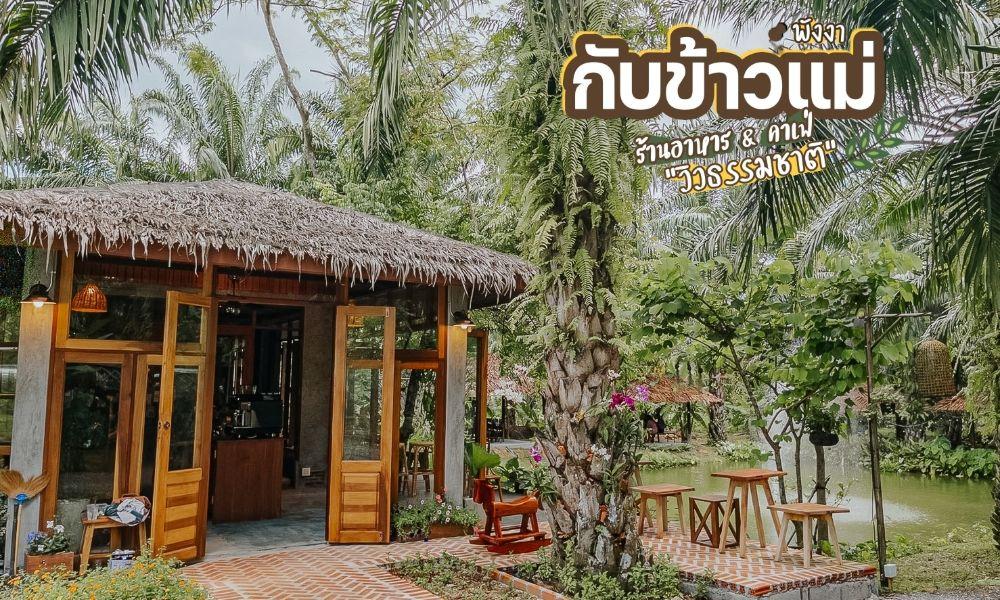 รีวิว กับข้าวแม่ ร้านอาหารและคาเฟ่ในสวน พังงา