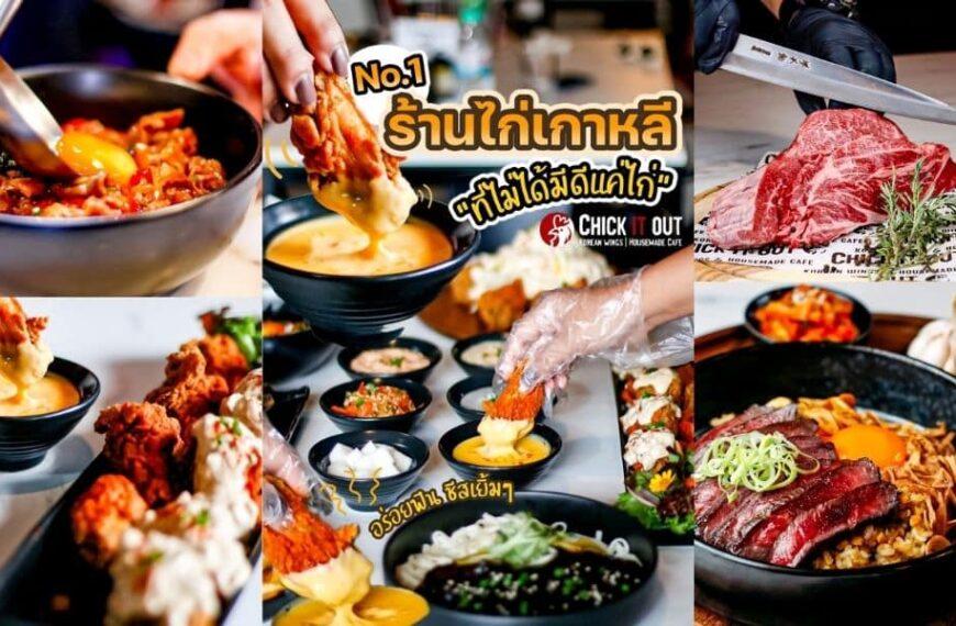 Chick It Out Phuket Old Town ร้านไก่เกาหลี ภูเก็ต