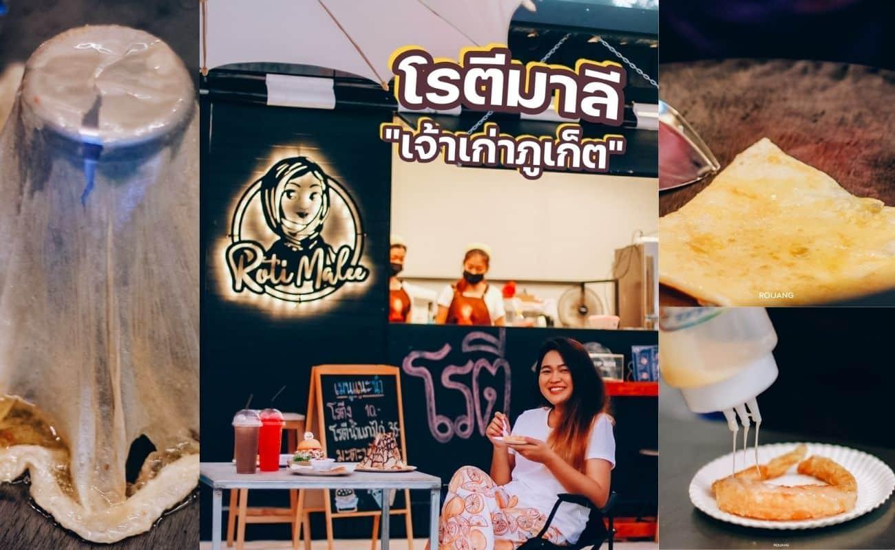 ร้าน Roti Malee โรตีมาลี รัษฏา ภูเก็ต