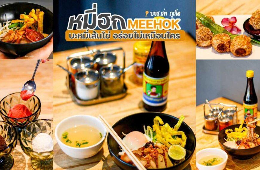หมี่ฮก MeeHok Phuket บะหมี่เส้นไข่ ภูเก็ต