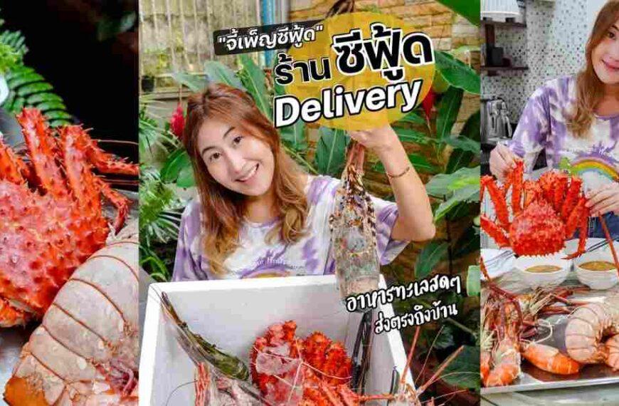 บริษัท จี้เพ็ญซีฟู๊ด จำกัด อาหารทะเลสดเดลิเวอรี่ทั่วไทย เขาหลัก พังงา