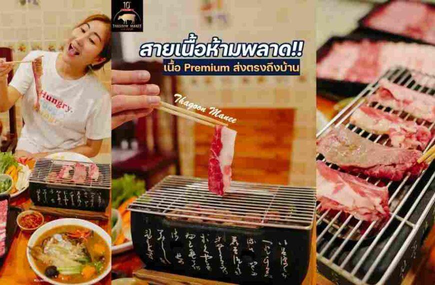 ร้าน Thagoon Manee เนื้อนำเข้าจากญี่ปุ่น ส่งออก ทั่วไทย