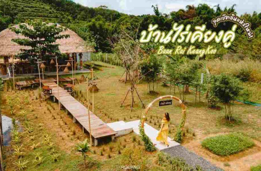 บ้านไร่เคียงคู่ คาเฟ่สวยท่ามกลางธรรมชาติ ท้ายเหมือง พังงา