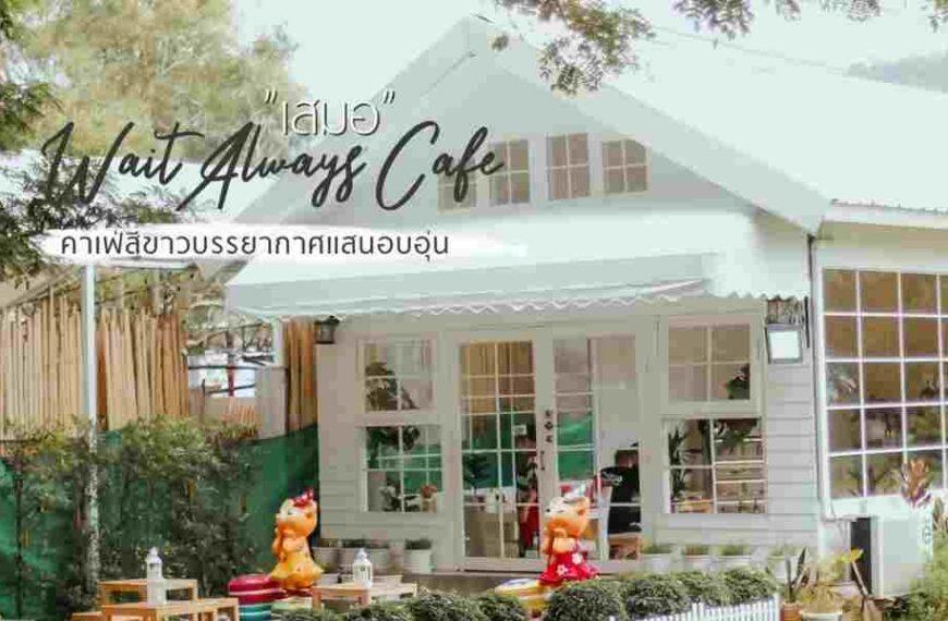 เสมอ Wait Always Cafe คาเฟ่สไตล์บ้านสีขาว สามกอง ภูเก็ต