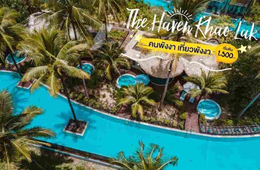 The Haven Khao Lak รีสอร์ท 5 ดาว เขาหลัก พังงา